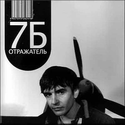 7Б - Отражатель (2005)