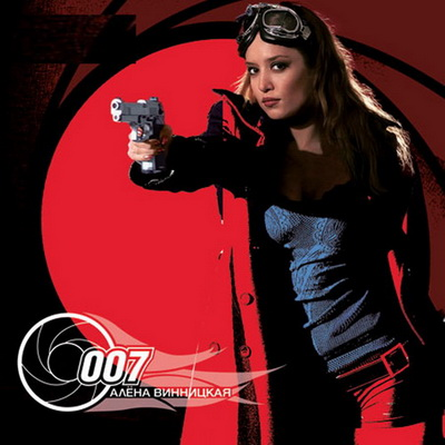 Алёна Винницкая - 007 (2005)