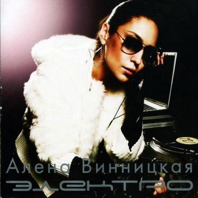Алёна Винницкая - Электро (2007)
