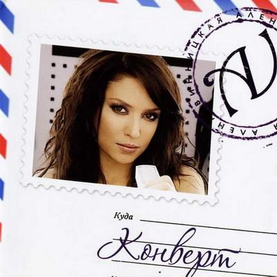 Алёна Винницкая - Конверт (макси-сингл)(2008)