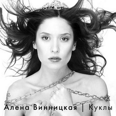 Алёна Винницкая - Куклы (2006)