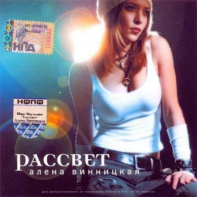 Алёна Винницкая - Рассвет (2004)