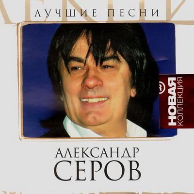 Александр Серов - Лучшие песни (2010)
