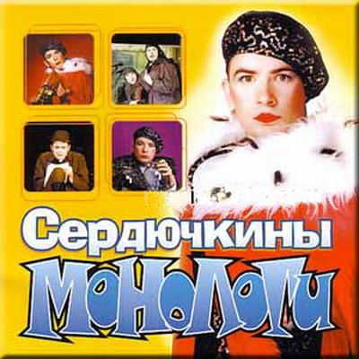 Верка Сердючка - Театр пародий - Монологи (1996-1998)