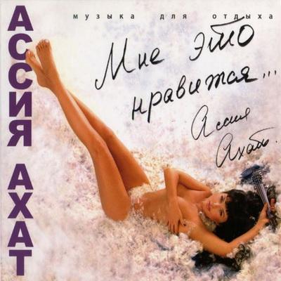 Ассия Ахат - Мне это нравится (2006)