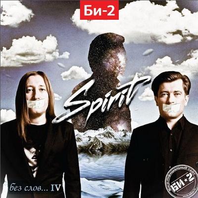Би-2 - Spirit (Без слов... IV) (2013)