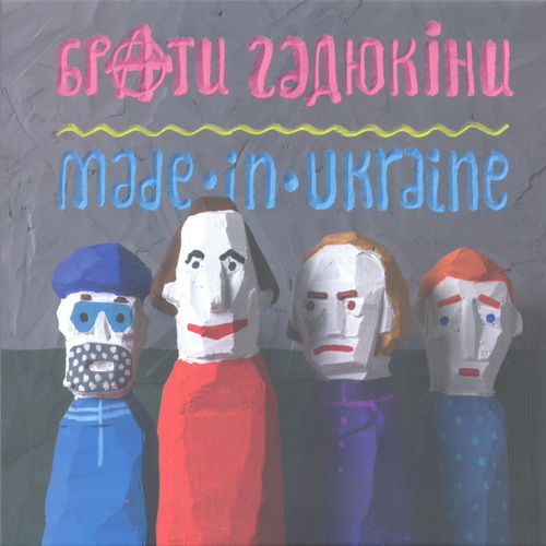 Брати Гадюкіни - Made In Ukraine (2014)