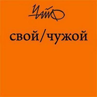 Чайф - Свой/Чужой (2009)