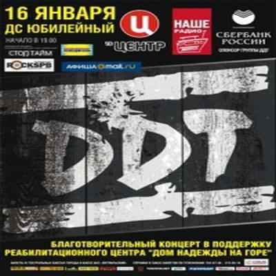 """ДДТ - Концерт в ДК """"Юбилейный"""" (2010)"""
