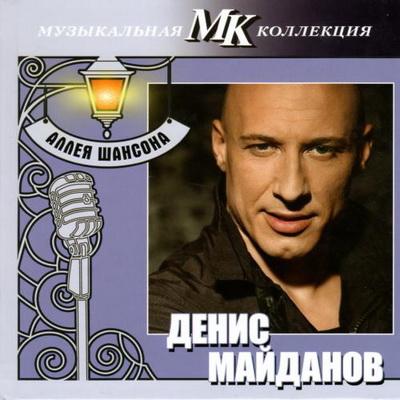 Денис Майданов - Аллея шансона. Музыкальная коллекция МК (2011)