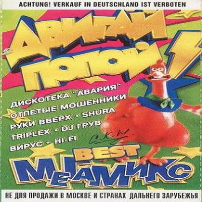 VA - Двигай попой! Best Мегамикс (2001)