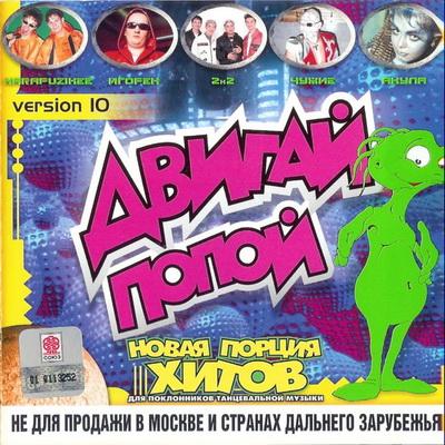 VA - Двигай попой! (CD10) (2001)