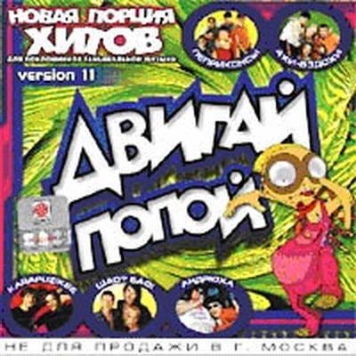 VA - Двигай попой! (CD11) (2001)