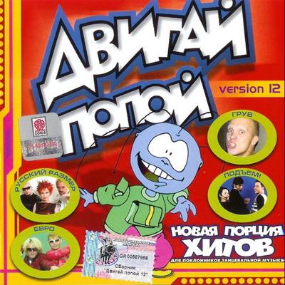 VA - Двигай попой! (CD12) (2002)