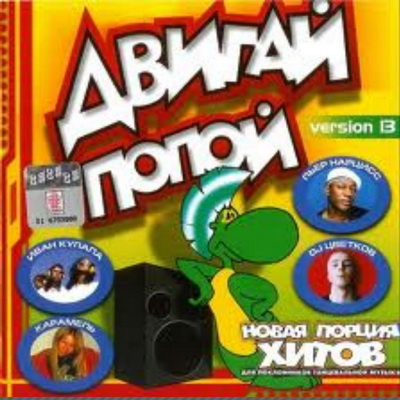 VA - Двигай попой! (CD13) (2003)