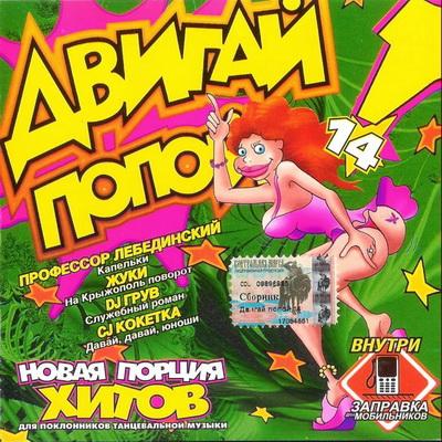 VA - Двигай попой! (CD14) (2004)