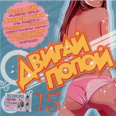 VA - Двигай попой! (CD15) (2005)