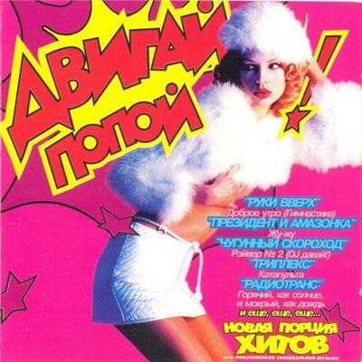 VA - Двигай попой! (CD2) (1997)