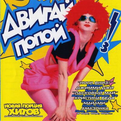 VA - Двигай попой! (CD3) (1997)
