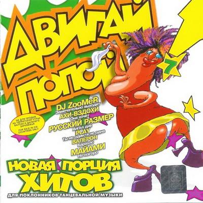 VA - Двигай попой! (CD7) (1999)