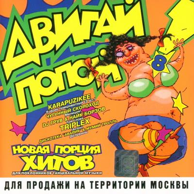 VA - Двигай попой! (CD8) (2000)
