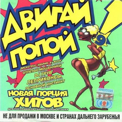 VA - Двигай попой! (CD9) (2000)