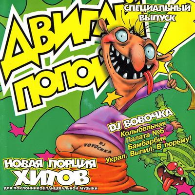 DJ Вовочка - Двигай попой! Специальный выпуск (1998)