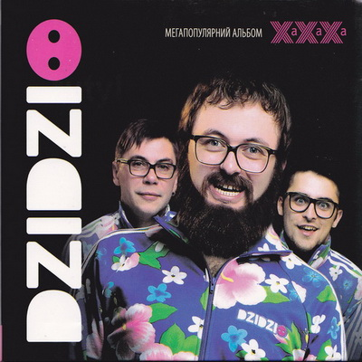 Dzidzio (Дзідзьо) - ХаХаХа (2012)