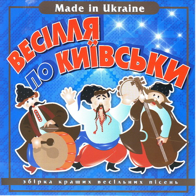 гурт Експрес - Весiлля по киiвськи (2012)