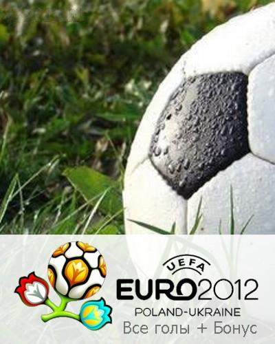 Футбол. Чемпионат Европы 2012. Все Голы + Бонус