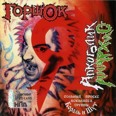 Горшок - Я-Алкоголик, я-анархист (2004)