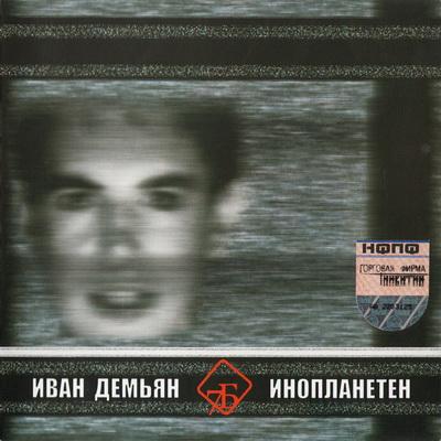 Иван Демьян (7Б) - Инопланетен (2004)