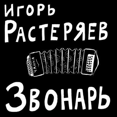Игорь Растеряев - Звонарь (2012)