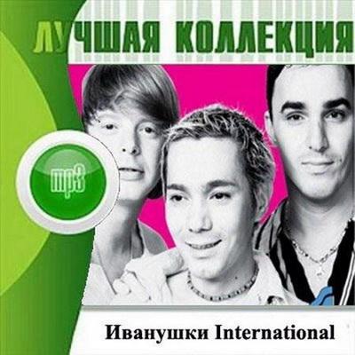 Иванушки International - Лучшая Коллекция (2012)