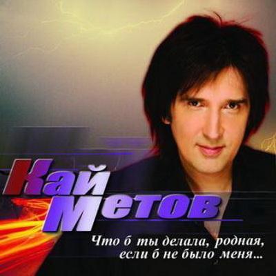 Кай Метов - Что б ты делала, родная, если б не было меня... (2009)