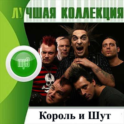 Король и Шут - Лучшая Коллекция (2012)