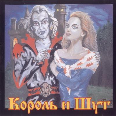 Король и шут - Акустический альбом (1999)