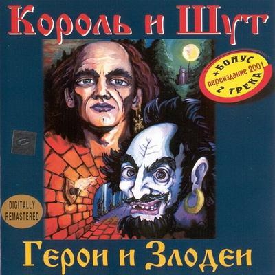 Король и шут - Герой и злодей (2000)