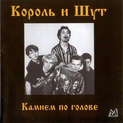 Король и шут - Камнем по голове (1996)