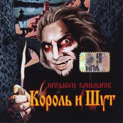 Король и шут - Продавец кошмаров (2006)