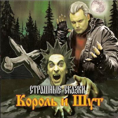 Король и шут страшные сказки 2007