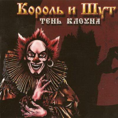 Король и шут - Тень клоуна (2008)