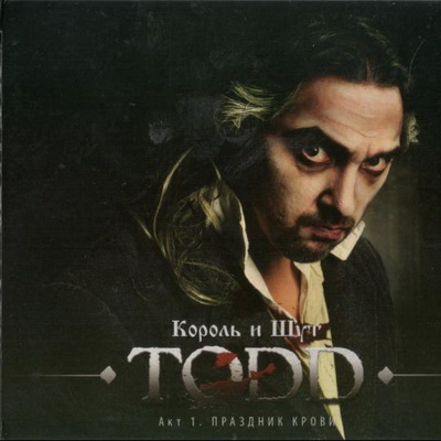 Король и шут - TODD. Акт 1. Праздник крови (2011)
