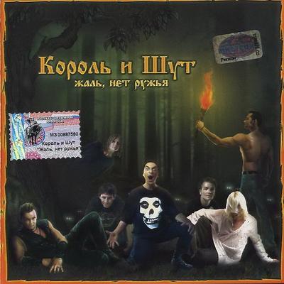Король и шут - Жаль, нет ружья (2002)