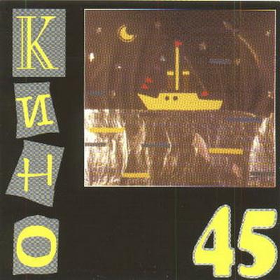Кино - 45 (1982) (австрийская версия без ремастеринга)