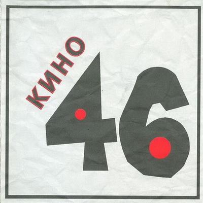 Кино - 46 (1983) (австрийская версия без ремастеринга)