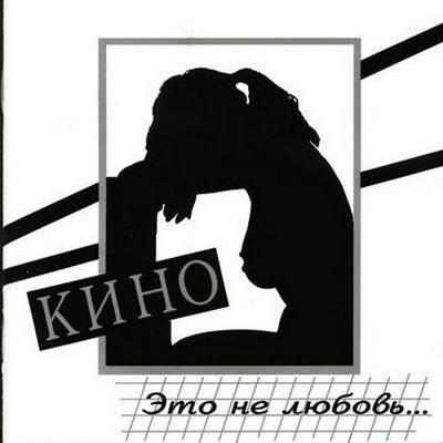 Кино - Это не любовь (1985) (австрийская версия без ремастеринга)