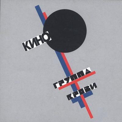 Кино - Группа крови (1988) (японская версия с ремастерингом)