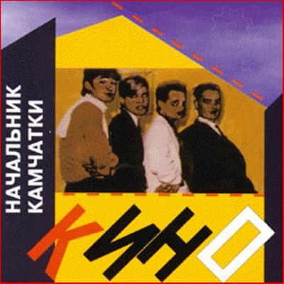 Кино - Начальник Камчатки (1984) (австрийская версия без ремастеринга)