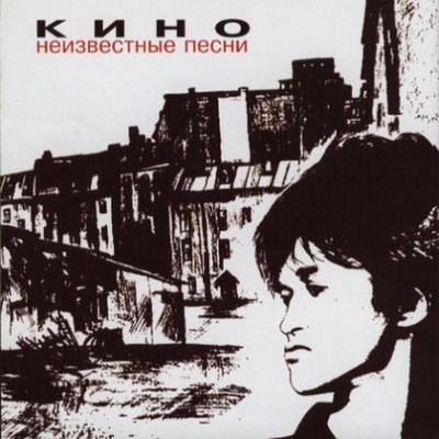 Кино - Неизвестные песни (1982) (австрийская версия без ремастеринга)